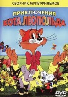 Месть кота Леопольда