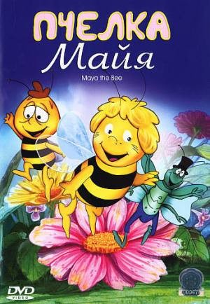 Пчёлка Майя - (Mitsubachi Maya no boken)