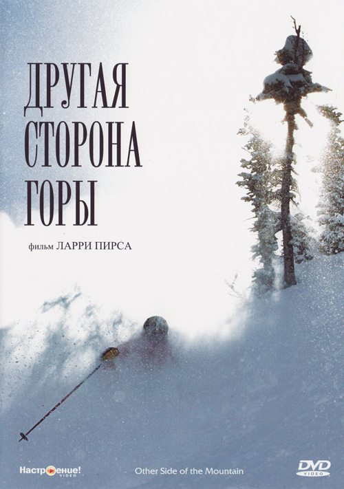 Другая сторона Горы - (The Other Side of the Mountain)