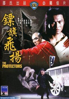 Защитники - (Biao chi fei yang (The Protectors))