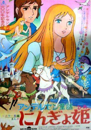 Русалочка - Принцесса подводного царства - (Andasen dowa ningyo-hime)