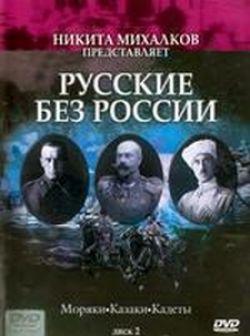 Русские без России. Казаки: неразделенная любовь - Russkie bez Rossii