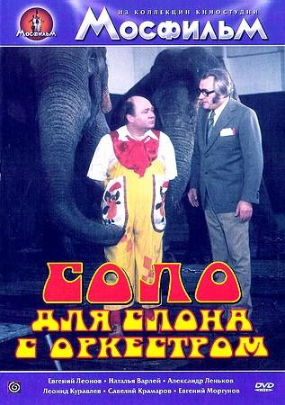 Соло для слона с оркестром