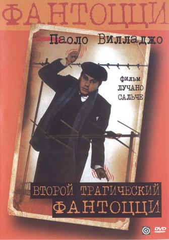 Второй трагический Фантоцци - (Il secondo tragico Fantozzi)