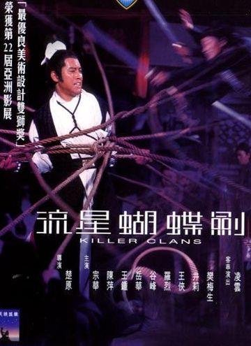 Клан убийц - (Liu xing hu die jian (Killer Clans))