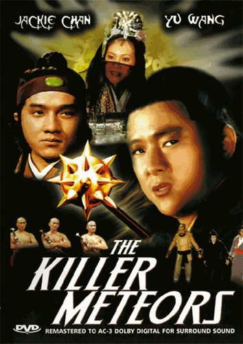 Метеор убийца - (Feng yu shuang liu xing)