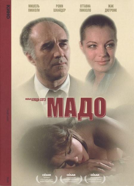 Мадо - (Mado)