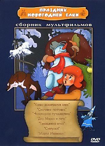 Праздник новогодней елки. Сборник мультфильмов (1950-1978)