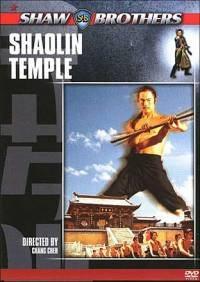 Храм Шаолинь - (Shaolin Temple)