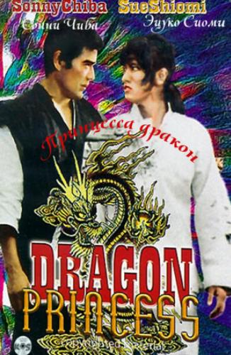 Принцесса дракон - (Hissatsu onna kenshi)