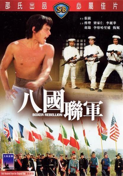 Восстание боксеров - (Pa kuo lien chun (Boxer Rebellion))