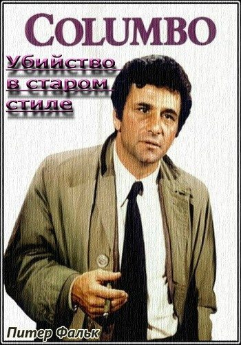 Коломбо: Убийство в старом стиле - (Columbo: Old Fashioned Murder)