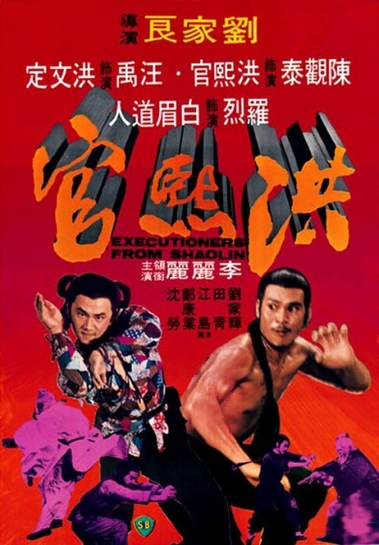 ������ �� ������� - (Executioners From Shaolin)