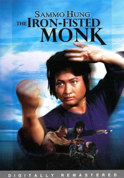 Монах с железным кулаком - (San de huo shang yu chong mi liu (Iron Fisted Monk))