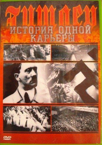 Карьера Гитлера (Гитлер: история одной карьеры) - (Hitler - Eine Karriere)