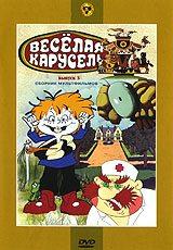 Веселая карусель. Сборник мультфильмов. Выпуск 3