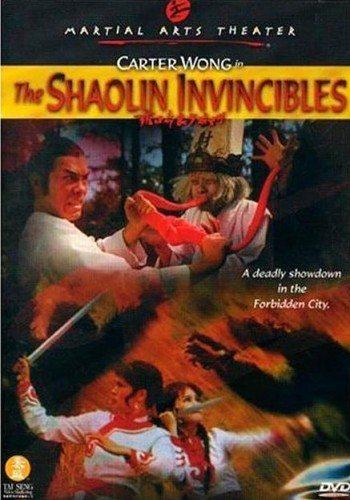 Неуязвимые из Шаолиня - (Yong zheng ming zhang Shao Lin men)