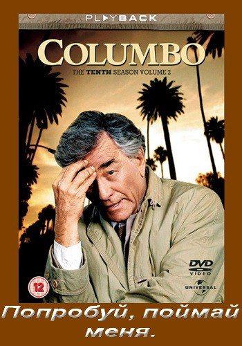 Коломбо: Попробуй, поймай меня - (Columbo: Try and Catch Me)