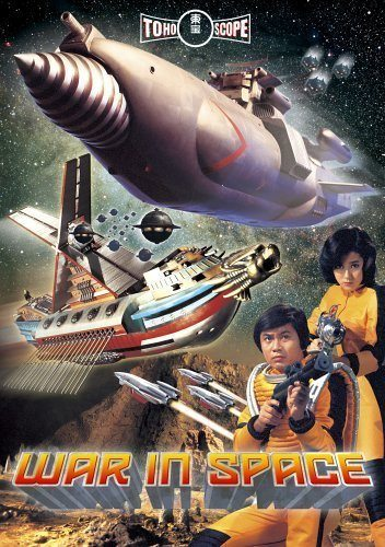 Война в космосе - (Wakusei daisenso)
