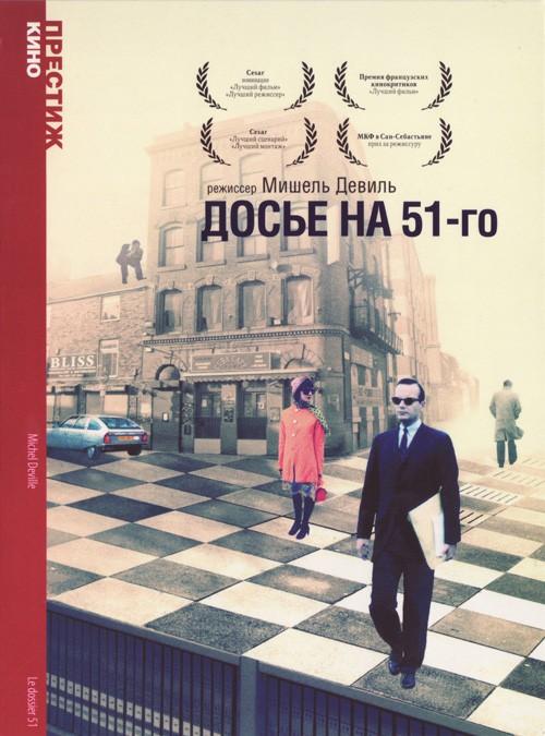 Досье на 51-го - (Le Dossier 51)
