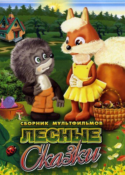 Лесные сказки. Сборник мультфильмов