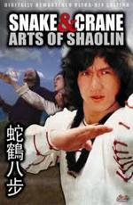 Искусство Шаолиня - змея и журавль - (She hao ba bu)