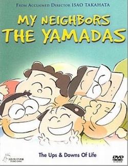 Наши соседи - семья Ямада - Hohokekyo tonari no Yamada-kun