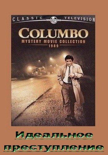 �������: ��������� ������������ - (Columbo: Make Me a Perfect Murder)