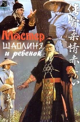 Мастер Шаолиня и ребенок - (Xia gu rou qing chi xi zin)
