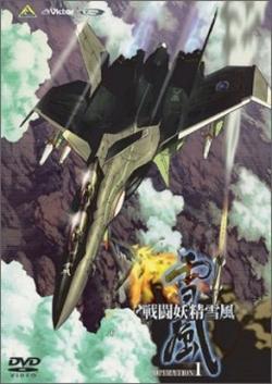 Боевая фея Вьюга - Battle Fairy Yukikaze