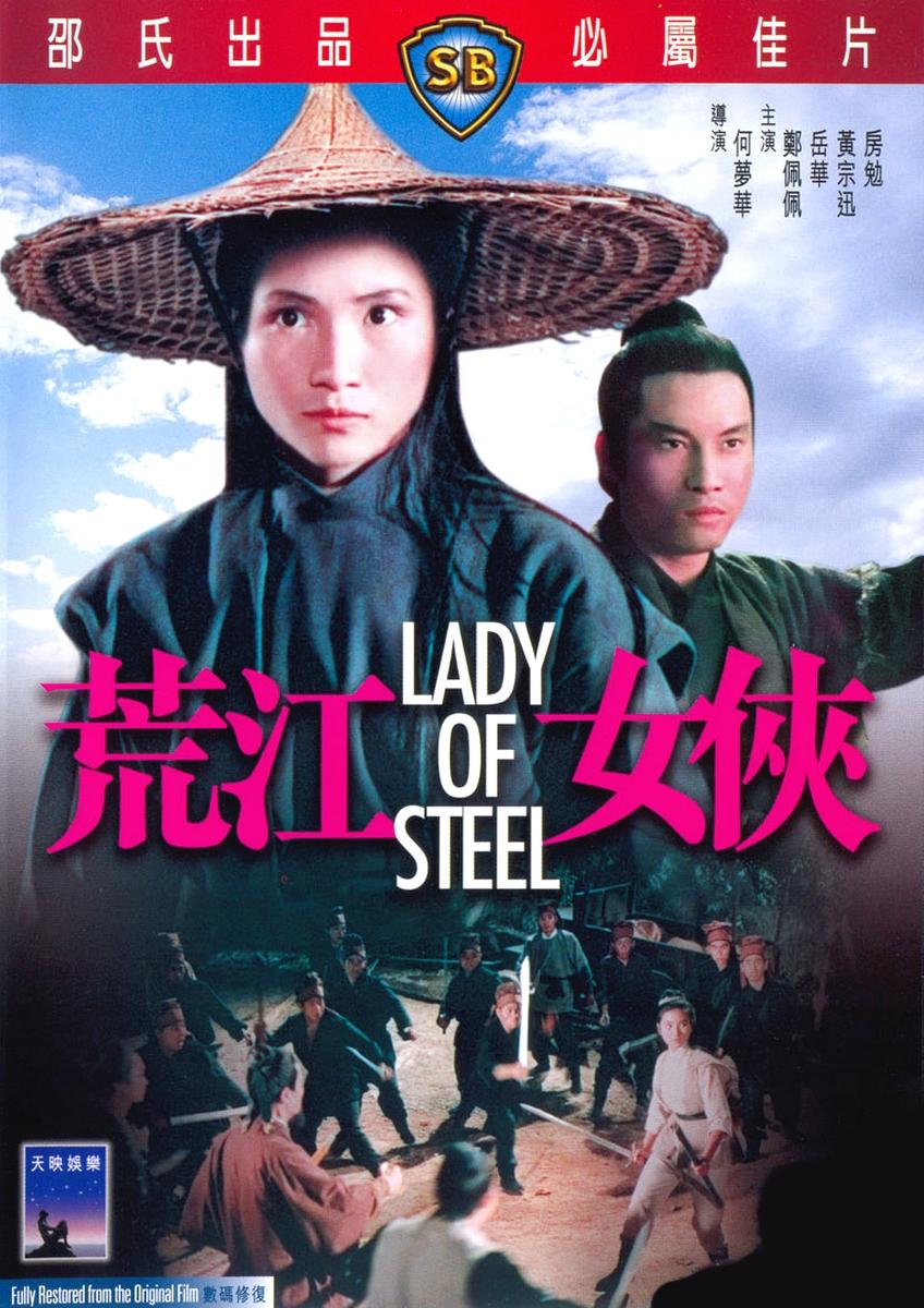 Девушка из стали - (Lady of Steel)