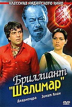 Бриллиант Шалимар - (Shalimar)