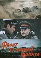Фронт за линией фронта