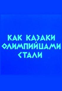 Как казаки олимпийцами стали
