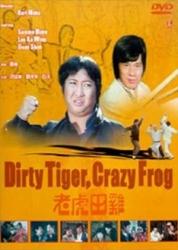 Грязный тигр, сумасшедшая лягушка - (Dirty Tiger, Crazy Frog)