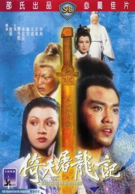 Меч Небес и сабля Дракона (Небесный меч и сабля Дракона) - (Yi tian tu long ji (Heaven Sword And Dragon Sabre))