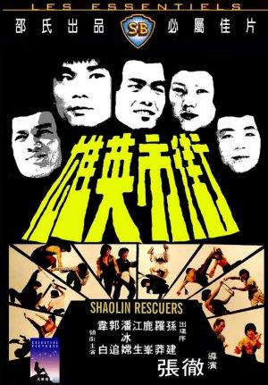 Спасители Шаолинь - (Jie shi ying xiong (Shaolin Rescuers))
