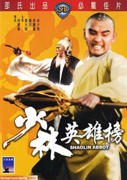 Аббат Шаолиня - (Shaolin Abbot)