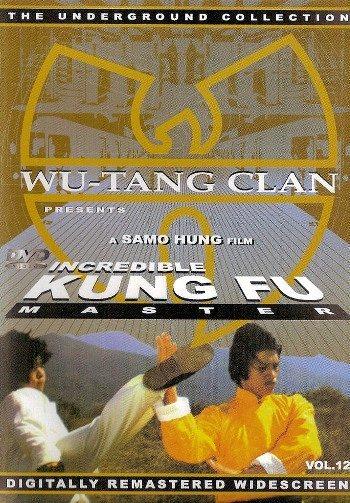 Мастер кунг-фу - (Xing mu zi gu huo zhao)