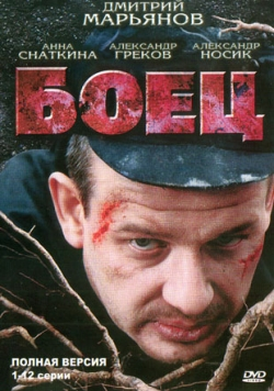 Боец - Boec