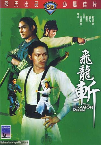 Реактивный дракон - (Fei long zhan)