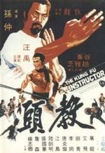 Инструктор кунг-фу - (The Kung-Fu Instructor)