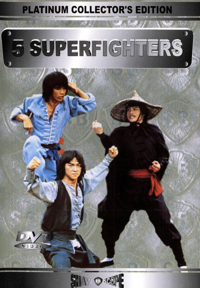 Пять супергероев - (Tong San ng foo)