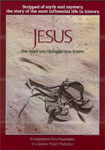 Иисус - (Jesus)