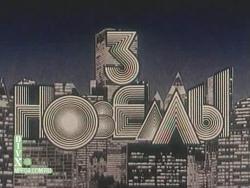 3 новеллы - 3 novelly