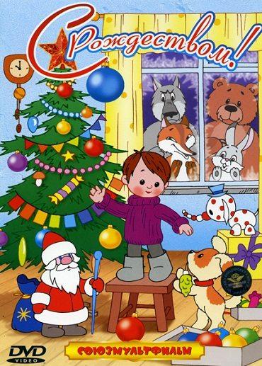 С Рождеством. Сборник мультфильмов (1955-1993)