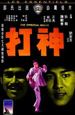 Духовный боксёр - (Shen da)