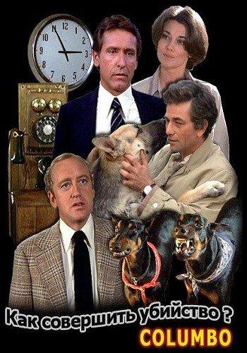 Коломбо: Как совершить убийство - (Columbo: How to Dial a Murder)