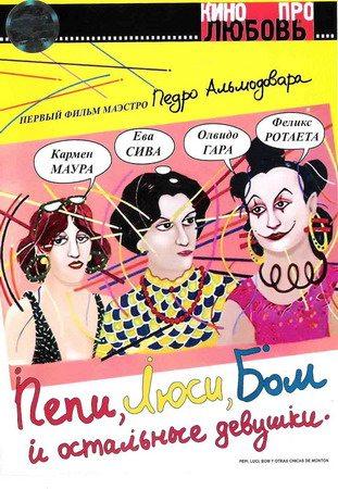 Пепи, Люси, Бом и остальные девушки - (Pepi, Luci, Bom y otras chicas del montГіn)