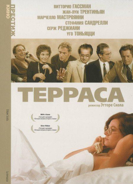 Терраса - (La terrazza)